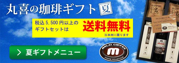 丸喜珈琲ギフト 夏