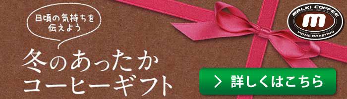 丸喜オリジナル 冬ギフト
