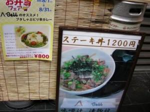 Bellのステーキ丼1,200円