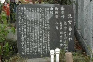 半田市 児宮春日神社
