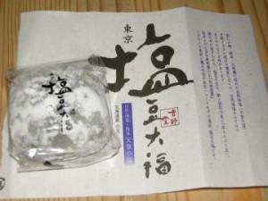 お土産の「東京塩豆大福」