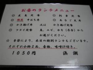 半田市 日本料理『浜潮』 ランチメニュー
