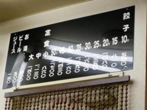 餃子の店 福みつのメニュー