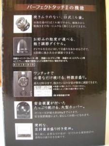 メリタ・パーフェクトタッチ2の特徴