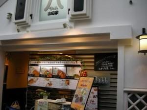 半田の老舗洋食店「Bell」