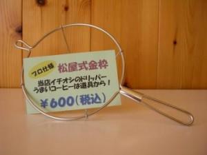 松屋式金枠(ドリッパー)