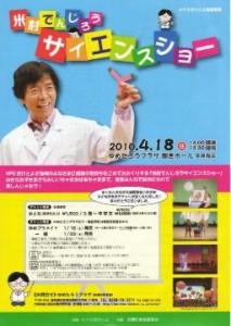 米村でんじろう先生のサイエンスショー