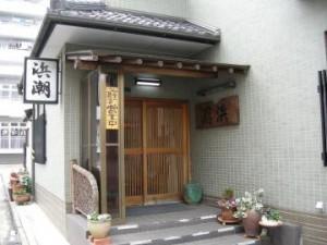 半田市 日本料理『浜潮』