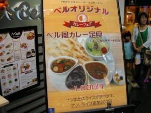 ベル風カレー定食1,000円