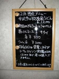 五百亭 米沢牛のすき焼風うどん