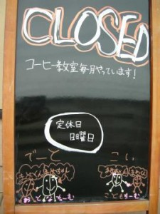 自家焙煎珈琲 丸喜の看板