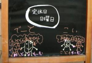 自家焙煎珈琲 丸喜の看板_2