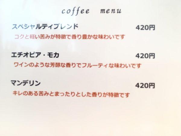 Cafeあとからね コーヒーメニュー