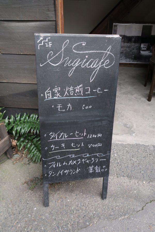 自家焙煎のカフェ スギカフェ2