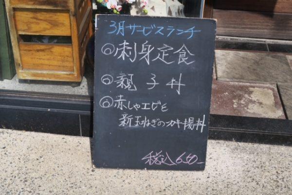 半田 充喜 3月サービスランチ