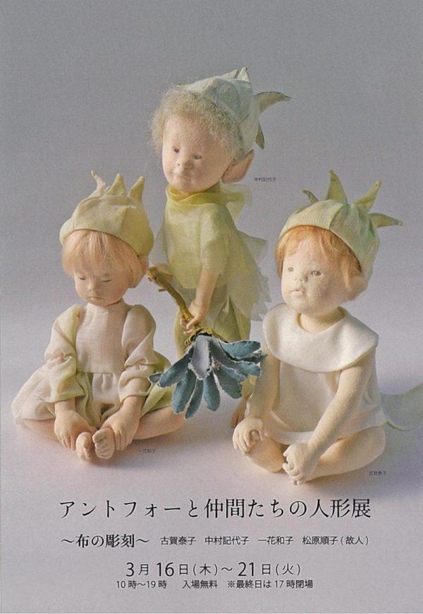 アントフォーと仲間たちの人形展