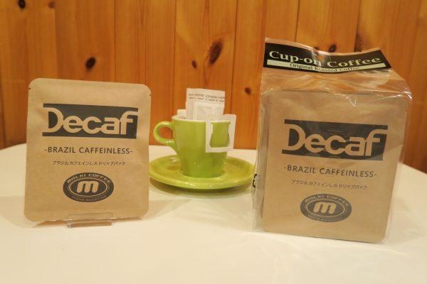 ブラジル・デカフェ~ダテーラ農園カフェインレス~ ドリップパック