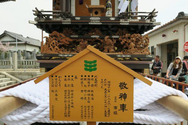 西成岩の西組・敬神車2