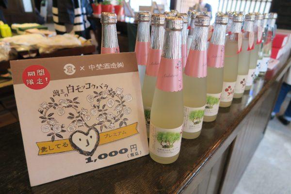 白モッコウバラの花の酵母から作った清酒「愛してるプレミアム」