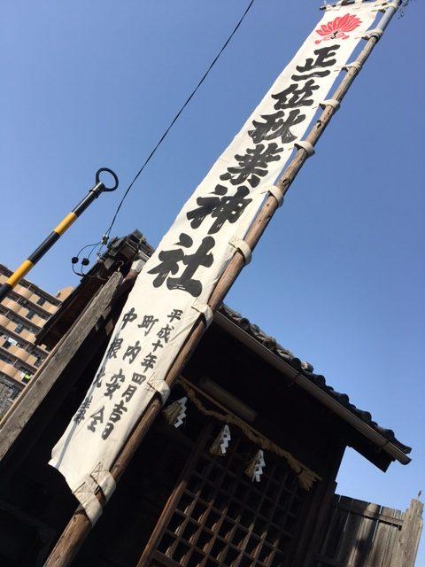 秋葉神社「中根北講」の幟
