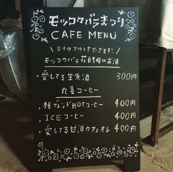 萬三の白モッコウバラ祭 土間カフェ