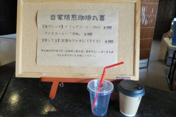 【限定】愛してる甘酒カフェオレ