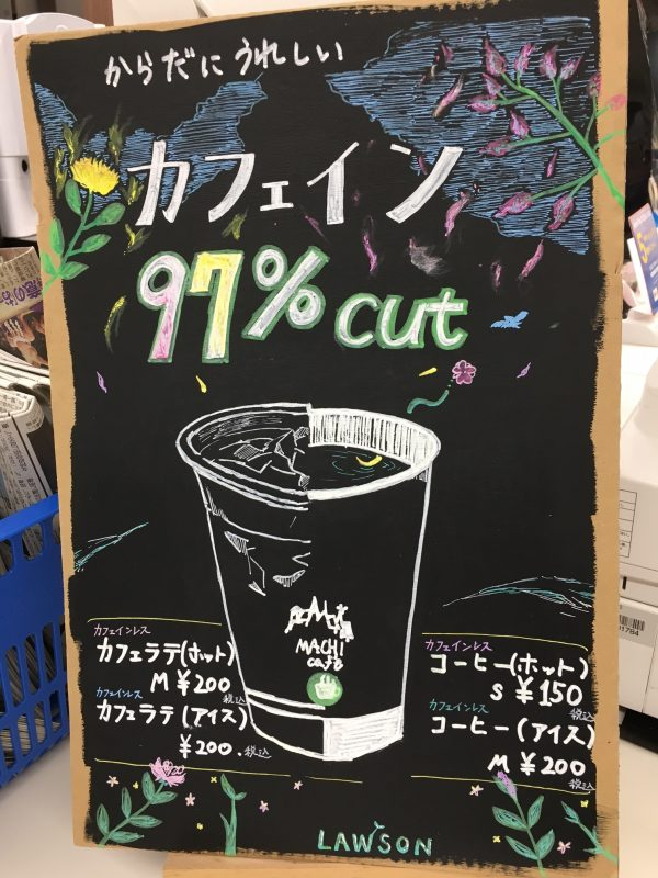 カフェインレスコーヒー 手書きPOP
