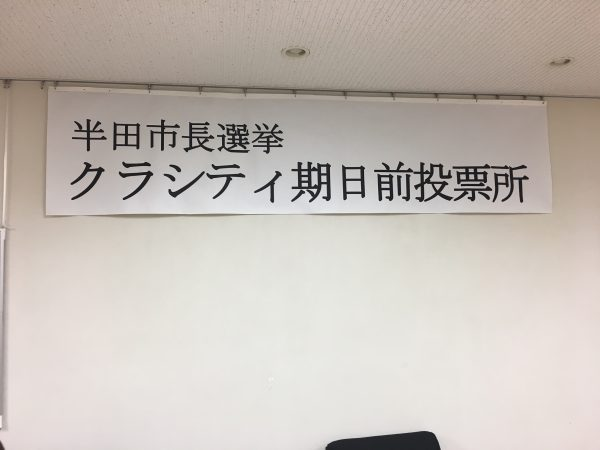 半田市長選挙 クラシティ期日前投票