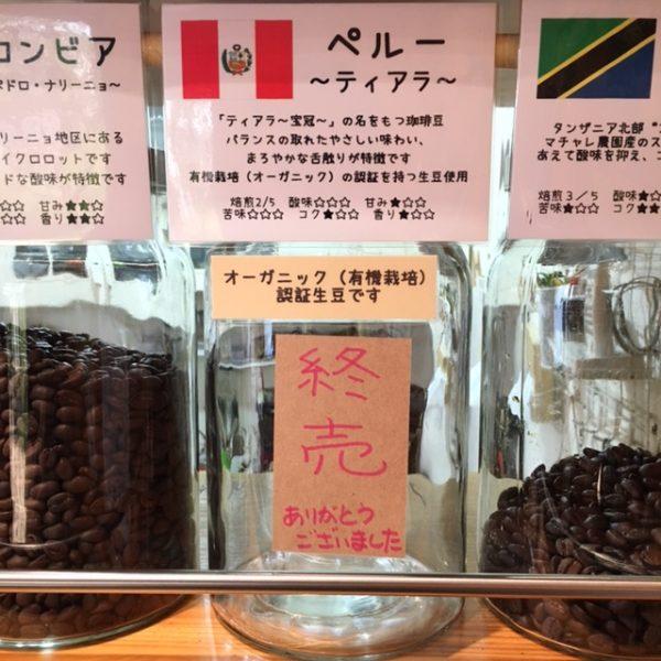 『ペルー~ティアラ~(オーガニック認証生豆)』終売