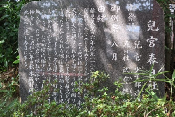 児宮春日神社2