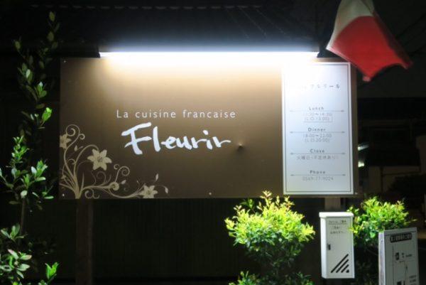半田 フランス料理 フルリール 看板