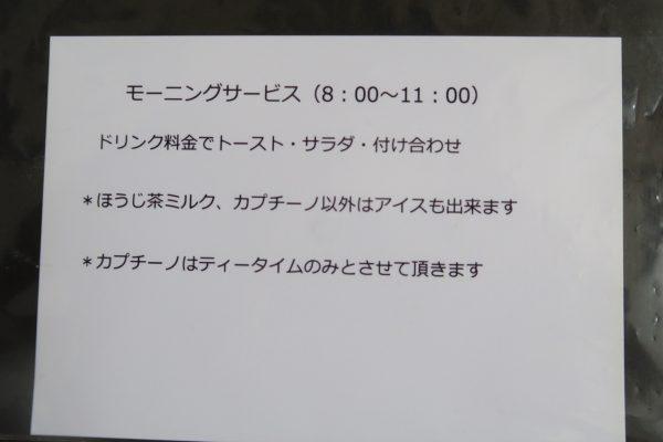 武豊町 cafeあとからね モーニングサービスメニュー