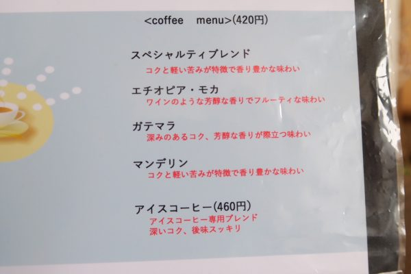 武豊町 cafeあとからね コーヒーメニュー