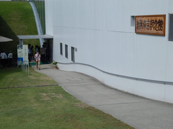 半田 南吉記念館
