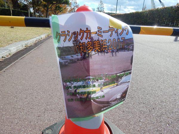 クラシックカーミーティングin知多美浜2017