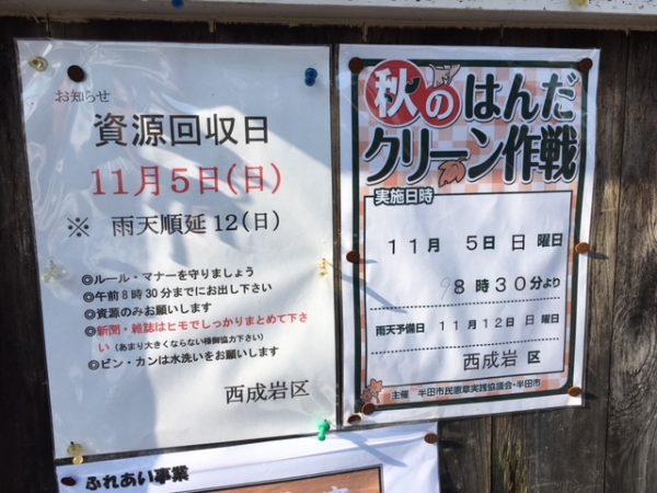 秋のはんだクリーン作戦 児宮春日神社の清掃活動4
