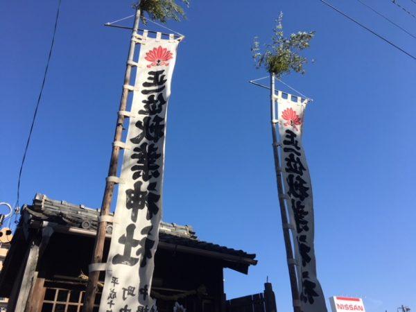 秋葉神社、秋葉山中根北講 幟