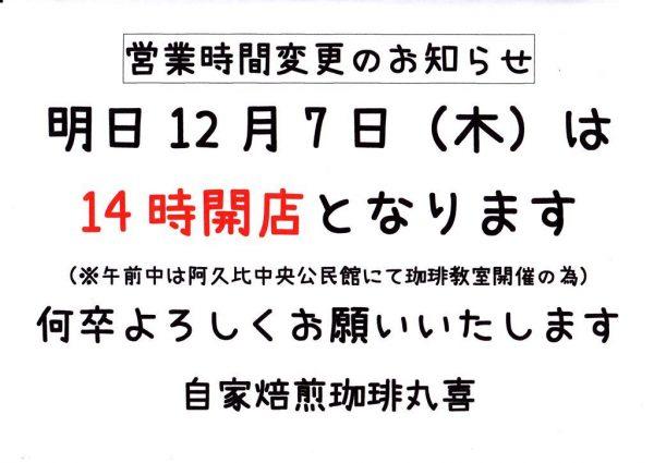 自家焙煎珈琲丸喜 14時開店