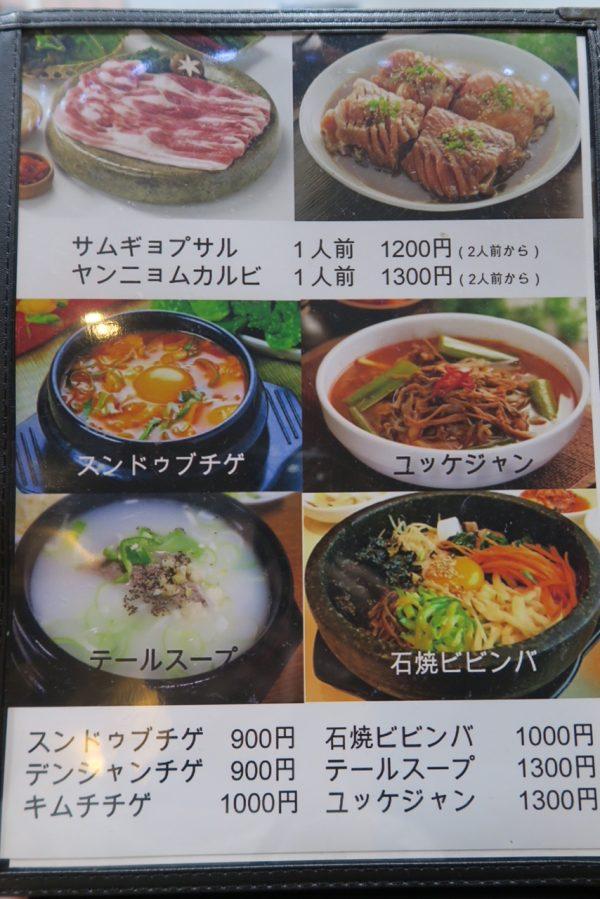 武豊 韓国料理ゆんまる メニュー