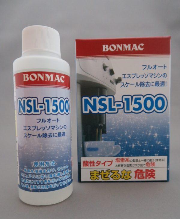 フルオートエスプレッソマシン用「スケール除去剤」1