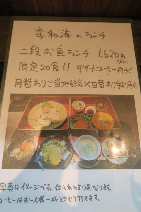 乙川 おもしろ酒房 季和海 限定20食 二段お重ランチ