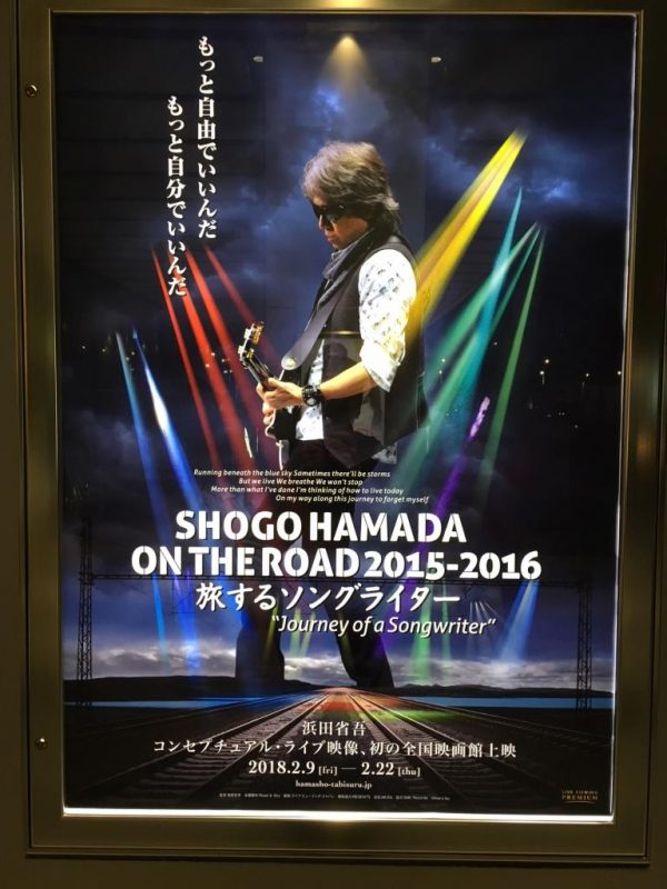 ミッドランドスクエアシネマ2 浜田省吾 ON THE LOAD 2015-2016 旅するソングライター