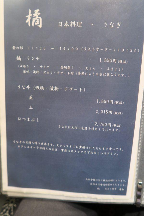 半田 橘-TACHIBANA- ランチメニュー