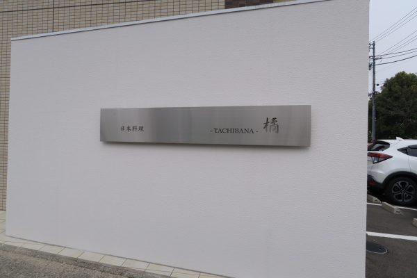 半田 うなぎ 橘-TACHIBANA- 看板