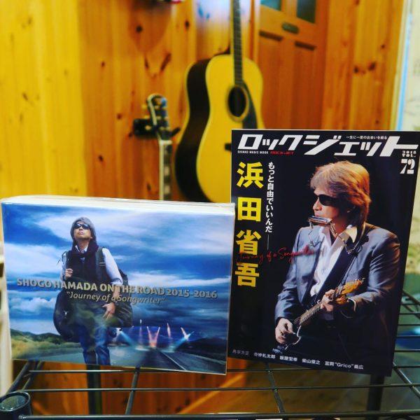 『浜田省吾~旅するソングライター(完全生産限定盤)』ブルーレイと雑誌「ロックジェット」の写真