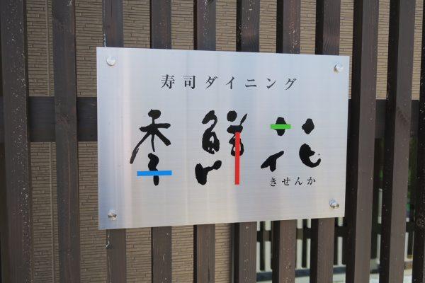 寿司ダイニング季鮮花 看板