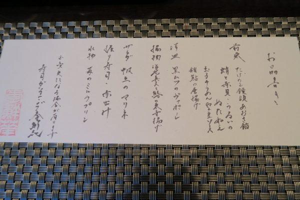 寿司ダイニング季鮮花 花ランチのお品書き