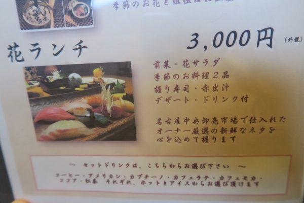 寿司ダイニング季鮮花 花ランチ(税込3,240円)