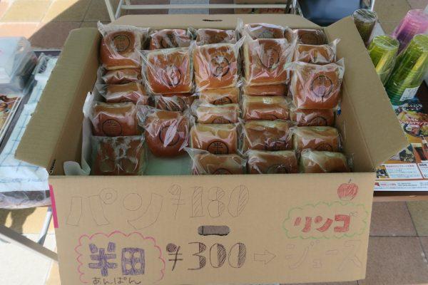 PAN MARUKE 半田deパンだ サンエトワールさんの半田あんぱん