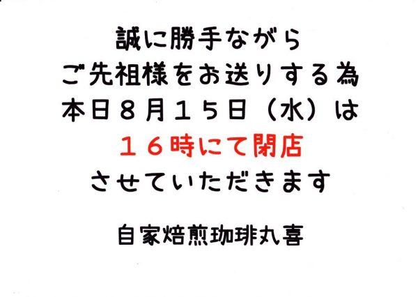 8月15日(水)の営業時間変更のお知らせ